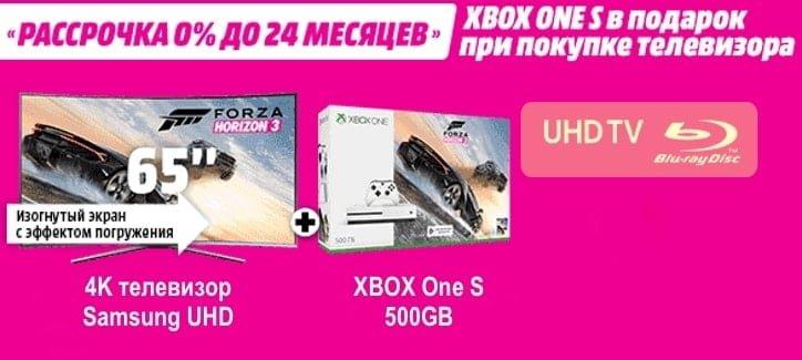 Получи XBOX ONE S бесплатно при покупке UHD телевизора Samsung