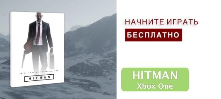 Скачать бесплатно Hitman можно в магазине XBOX.