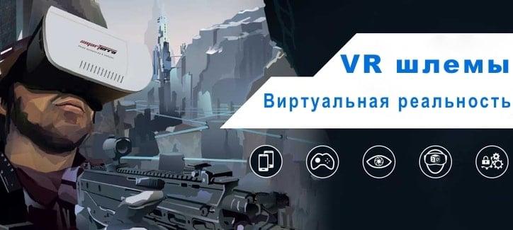 VR шлемы виртуальной реальности, краткое описание.