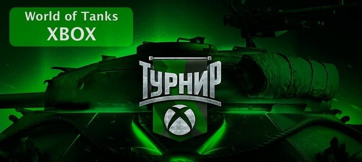 Турнир World of Tanks на Xbox (7/54)