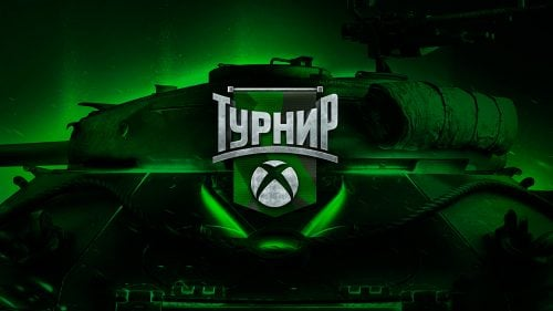 Официальный постер турнира World of Tanks на Xbox