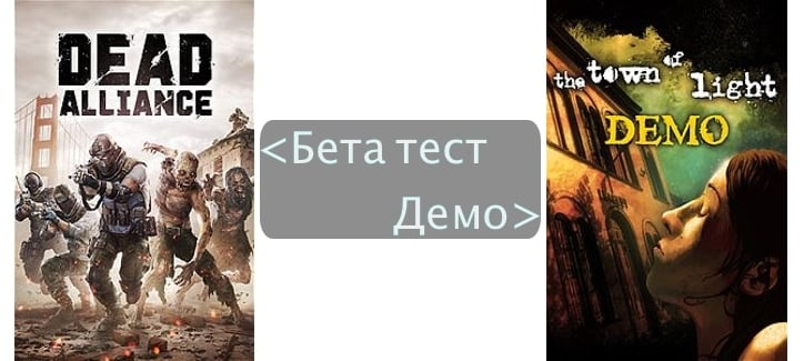 Открытый бета тест Dead Alliance и демка The Town of Light.