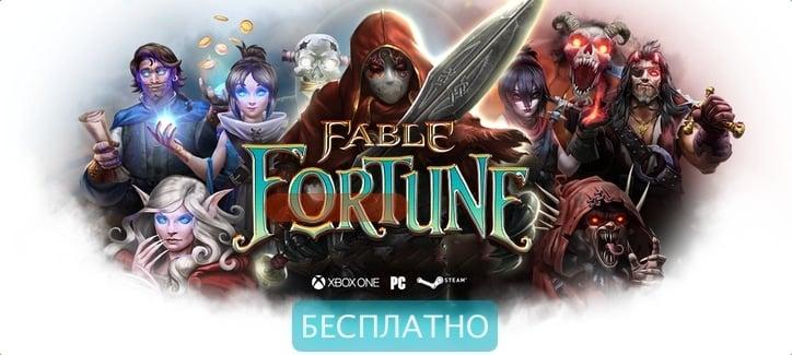 Бесплатный тест Fable Fortune на Xbox и Win10