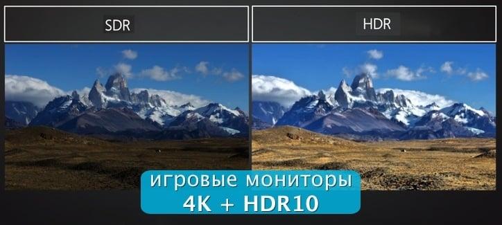 Топовые 4K HDR 10 мониторы для Xbox One S и X