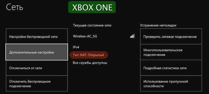 Закрытый НАТ - как открыть NAT в Xbox для мультиплеера и чата.