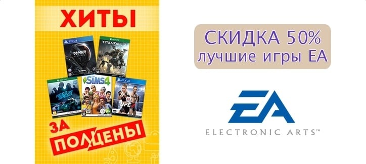Лучшие игры Elecrtonic Arts на 50% дешевле.