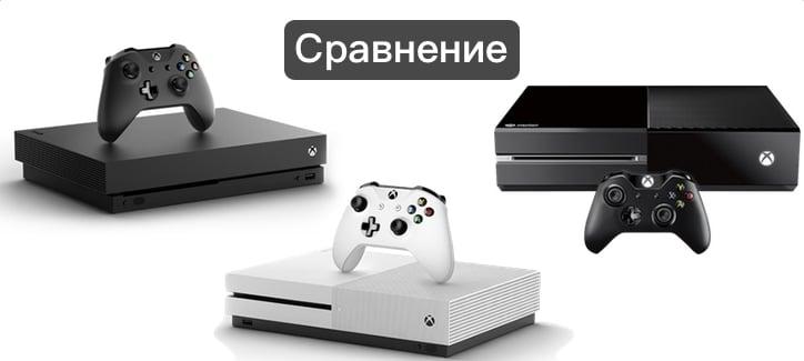 Сравнение Xbox One vs Xbox One S vs Xbox One X, стоит ли обновлять?