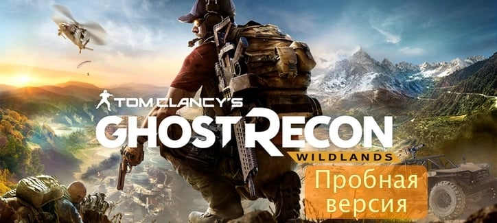 Пробная версия Ghost Recon Wildlands на 5 часов