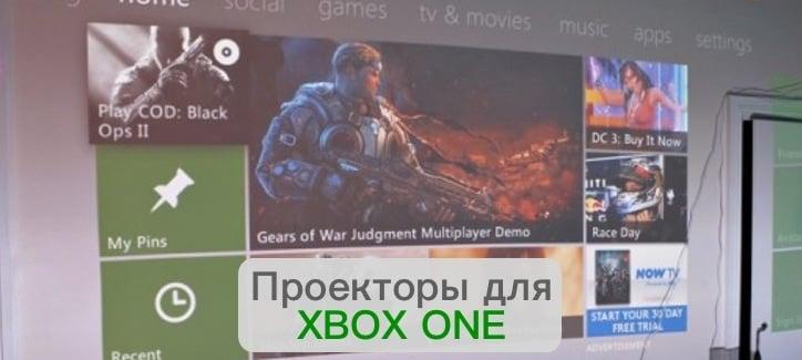 Как выбрать Full HD проектор для игр на Xbox One (1080)