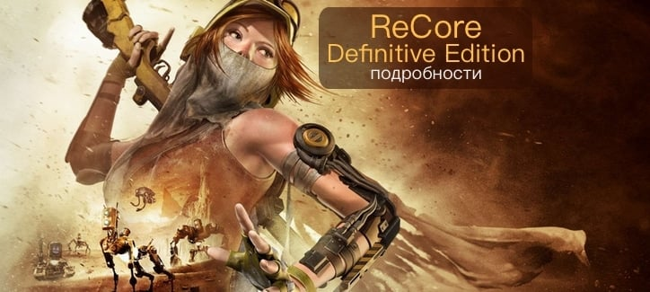 ReCore Definitive Edition - новые сведения и подробности