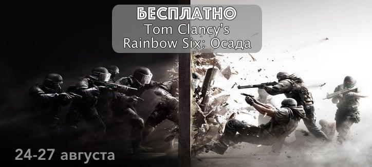Tom Clancys - RainbowSix - Осада (бесплатно 4 дня)