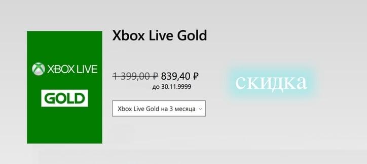 Снижена цена на покупку Xbox Gold (3 месяца)