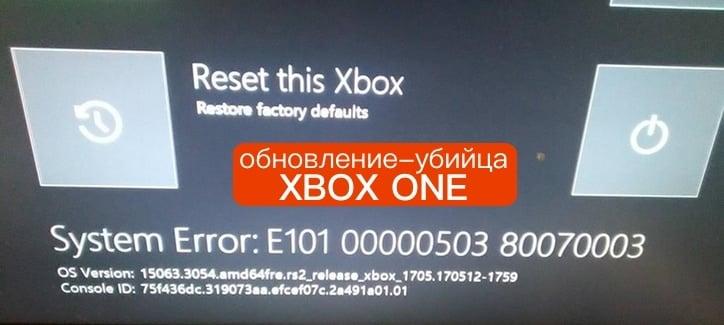 Бета версия прошивки убивает XboxOne