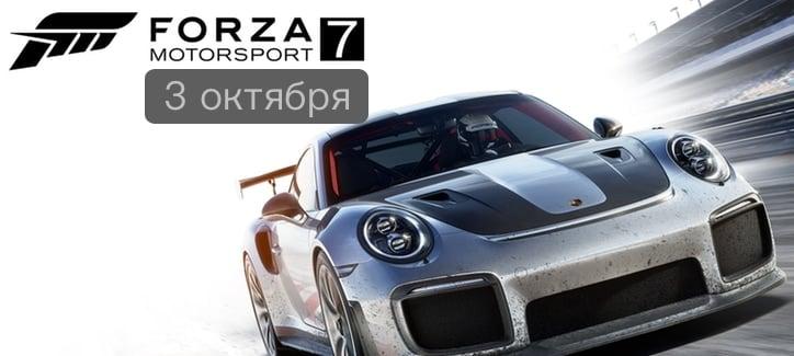 Разработка Forza Motorsport 7 завершена!