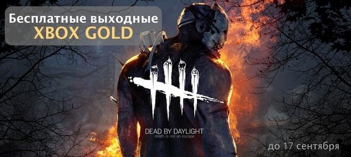Dead by Daylight - бесплатные GOLD выходные.