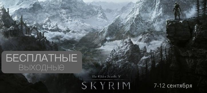 Игра The Elder Scrolls V бесплатно для GOLD пользователей.