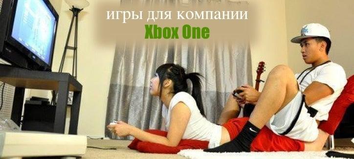 Лучшие игры на двоих для Xbox One (split screen)