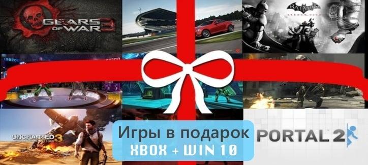 В Xbox Store и Windows Store можно будет дарить подарки.
