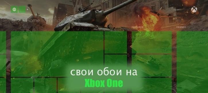 Theme My Xbox - темы и обои для Xbox One на рабочий стол.