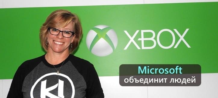 Microsoft сфокусирована на играх, которые объединяют людей