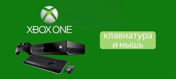 Скоро подключим мышки и клавиатуры к Xbox One.