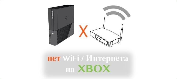 Советы, если Xbox не подключается к WiFi сети и интернету.