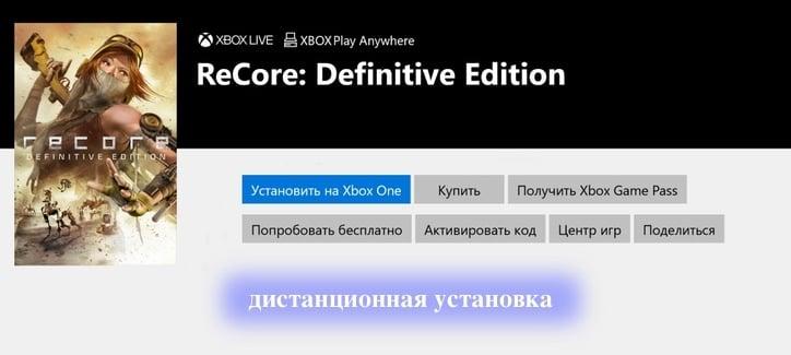 Дистанционная установка игр на Xbox One.