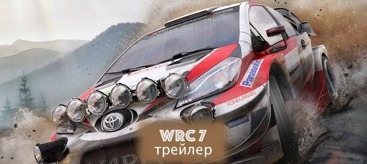 Трейлер WorldRally Championship 7