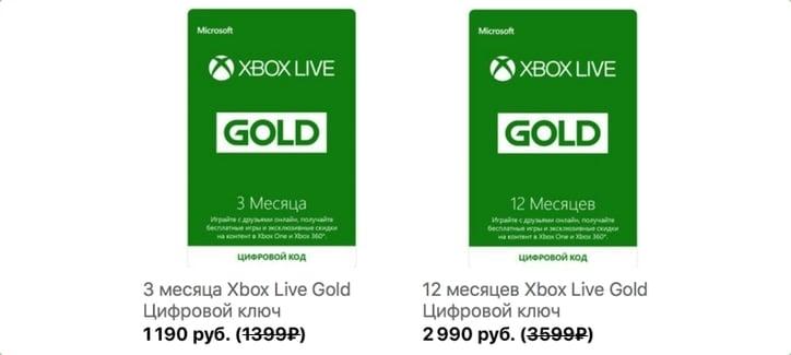 Снижена цена на подписку xbox GOLD.