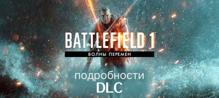 15 лет Battlefield и подробности DLC «Волны перемен»