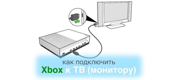 Как подключить Xbox One к телевизору или монитору