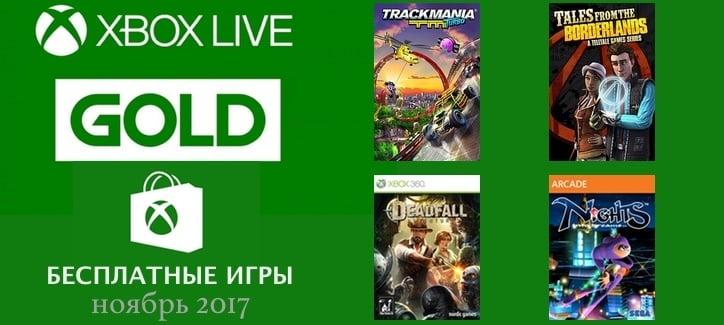 Бесплатные игры Xbox Live Gold на ноябрь 2017