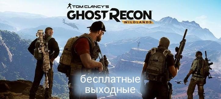 Tom Clancy's Ghost Recon - бесплатные GOLD выходные.