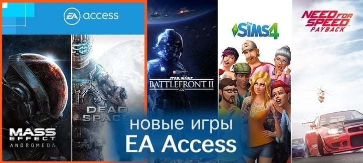 Mass Effect и Dead Space 3 попадут EA Access.