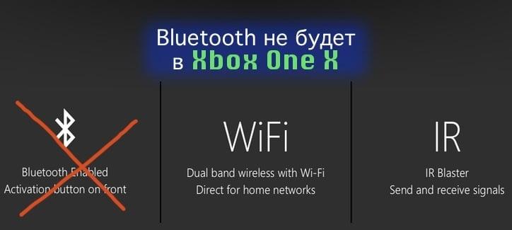 В Xbox One X не будет поддержки Bluetooth
