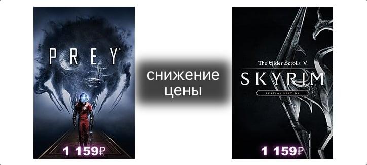 Снижение цены на Prey и Skyrim