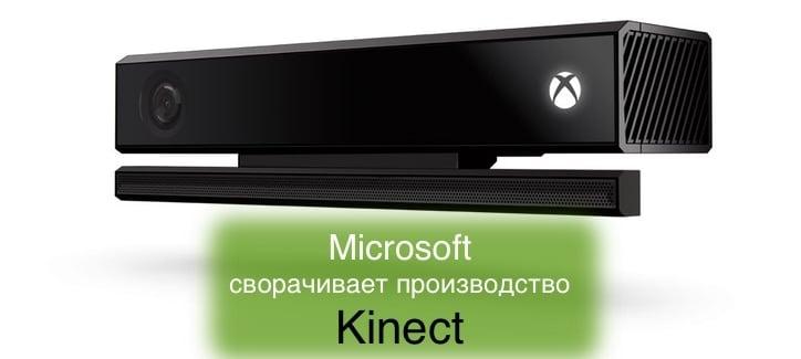 Kinect все! Майкрософт отказывается от производства.