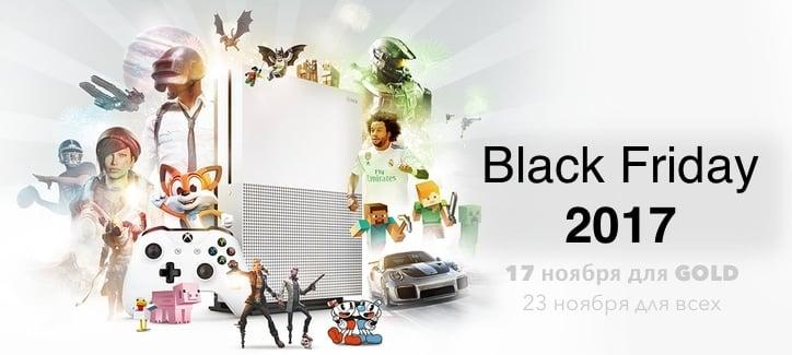 Анонс Черной Пятницы для игроков Xbox