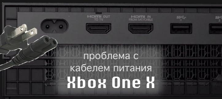 Xbox One X выключается из-за кабеля питания.