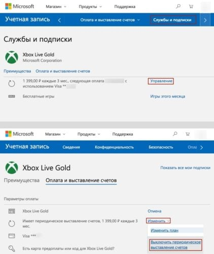 отмена подписок xbox live gold
