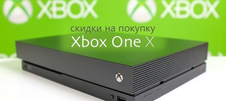 Где и как купить Xbox One X дешево, менее 40 тысяч рублей.
