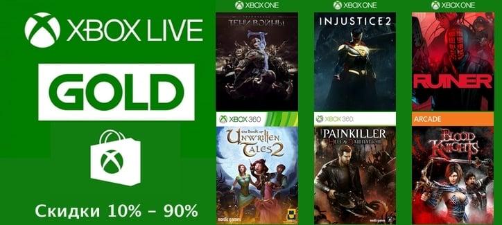 Игры со скидками для Xbox Live Gold (с 21 по 28 ноября)