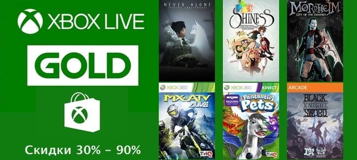 Скидочки этой недели для игр Xbox Live Gold (с 28 ноября по 5 декабря)