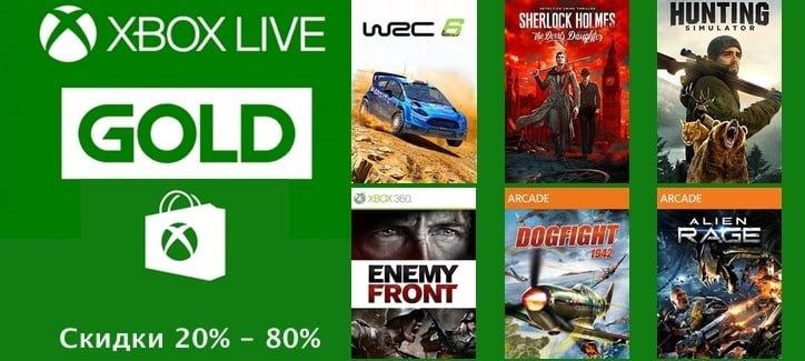 Игры со скидками для Xbox Gold Live (с 14 по 21 ноября)