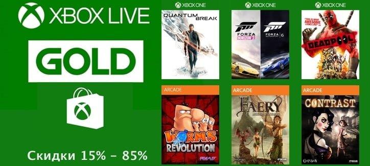 Скидки на игры Xbox Gold Live (с 7 по 14 ноября)