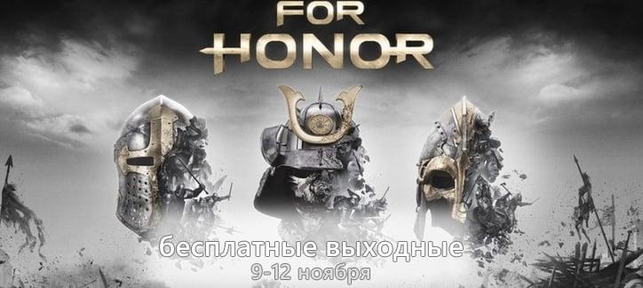 Играйте в For Honor бесплатно на выходных + скидки.