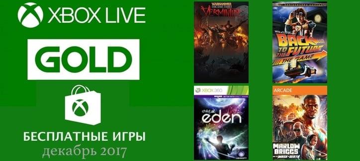 Бесплатные игры Xbox Live Gold на декабрь 2017