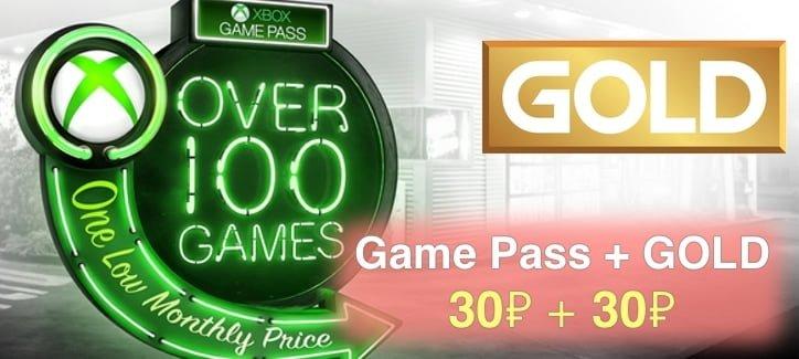 Game Pass и Gold по 30 рублей, скидки начались.