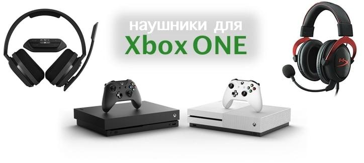 Проводные гарнитуры для Xbox One, S и X (конец 2017)