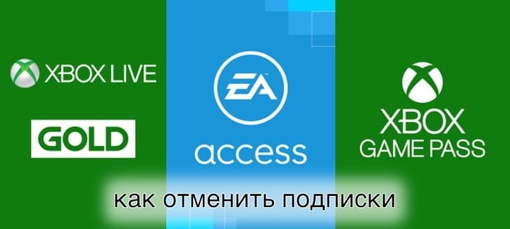 Как отменить подписку Xbox Live Gold, Game Pass, EA Access (автопродление)